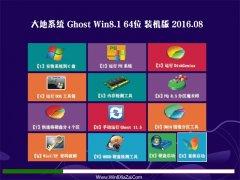 大地系统GHOST WIN8.1 64位 装机版 2016.08(永久激活)