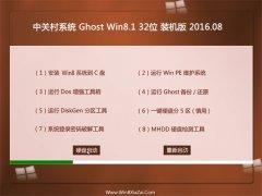 中关村系统GHOST WIN8.1 32位 装机版 2016.08(永久激活)