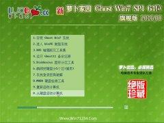 新萝卜家园 Ghost Win8.1 64位 专业版 2016.08(免激活)