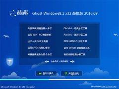 深度技术Ghost Win8.1 32位 装机版 V2016.09(免激活)