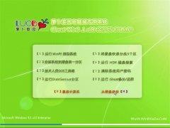 新萝卜家园Ghost Win8.1 32位 装机版 V2016.09(永久激活)