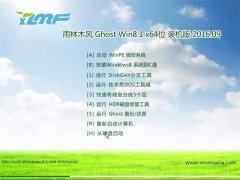 雨林木风 Ghost Win8.1 64位 专业版 2016V09