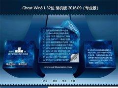 �Ͼ�ϵͳ GHOST Win8.1 32λ רҵ�� 2016V09