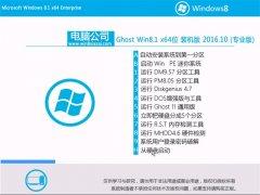 电脑公司Ghost Win8.1X64位装机版 2016.10(永久激活)