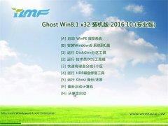 雨林木风Ghost Win8.1X32位装机版 2016.10(永久激活)