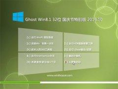 ϵͳ֮��Ghost Win8.1 32λ������ر�� V2016.10