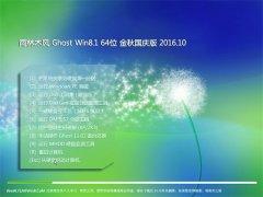 雨林木风 Ghost Win8.1 64位 金秋国庆版 2016.10