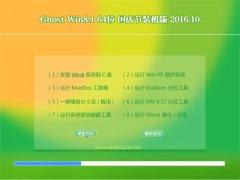 ϵͳ֮��Ghost Win8.1 64λ �����װ��� V2016.10