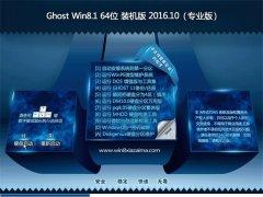 Ghost Win8.1X64λװ��� 2016.10(���ü���)