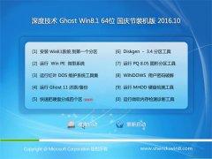 深度技术 Ghost Win8.1x64位 无需激活国庆版V2016