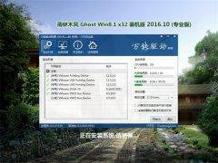 雨林木风Ghost Win8.1 (X32) 官网装机版2016v10(完美激活)