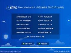 深度技术Ghost Win8.1 x64 极速装机版v2016年10月(激活版)