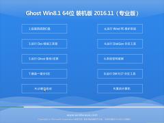 老毛桃Ghost Win8.1 x64 极速体验版v2016.11(激活版)