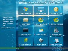番茄花园Ghost Win8.1 X64位 家庭专业版v2016年11月(完美激活)
