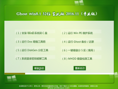 中关村Ghost Win8.1 X32位 驱动增强版v201611(激活版)