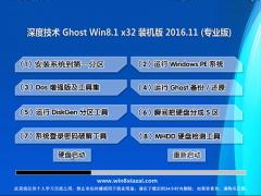 深度技术Ghost Win8.1 (X32) 电脑专用版V201611(激活版)