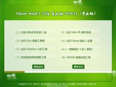 电脑店 Ghost Win8.1 X32 专业版 V2016.11月(激活版)