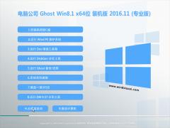 电脑公司 Ghost Win8.1 (64位) 专业版 2016v11(永久激活)