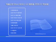 电脑公司Ghost Win8.1 X32 专业版 2016v11(自动激活)