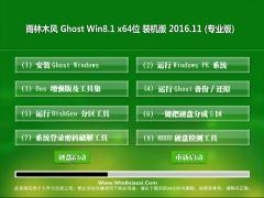 雨林木风 Ghost Win8.1 x64 专业版 V201611(完美激活)