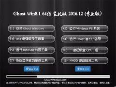U启动Ghost Win8.1 X64 增强装机版V2016年12月(激活版)