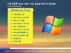 新萝卜家园Ghost Win8.1 (X64) 热门装机版2016V12(完美激活)