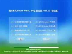 雨林木风Ghost Win8.1 x64位 万能装机版V201612(自动激活)