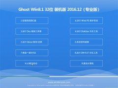 老九系统Ghost Win8.1 32位 经典旗舰版V2016.12月(永久激活)