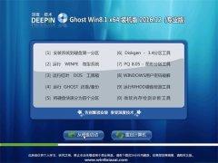 深度技术Ghost Win8.1 (X64) 家庭普通版2016v12(完美激活)
