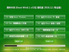 雨林木风Ghost Win8.1 x32 专业版 V2016.12月(免激活)