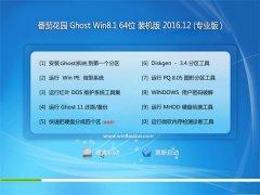 番茄花园Ghost Win8.1 x64 专业版 V201612(完美激活)
