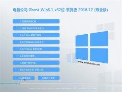 电脑公司Ghost Win8.1 (X32) 专业版 v2016.12月(免激活)