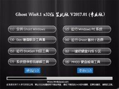 中关村Ghost Win8.1 (X32) 电脑城装机版2017.01(激活版)