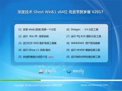 深度技术GHOST Win8.1 X64位 元旦贺岁版V2017(免激活)