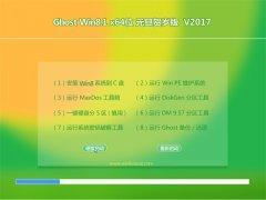 老毛桃GHOST Win8.1 (64位) 元旦贺岁版V2017(免激活)