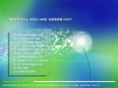 雨林木风GHOST Win8.1 x64位 元旦节特别版V2017(完美激活)