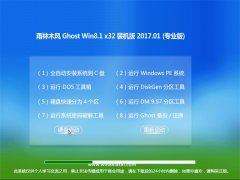 雨林木风Ghost Win8.1 X32稳定通用版V201701(免激活)