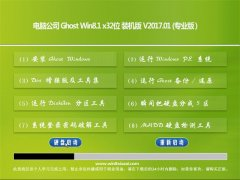 电脑公司Ghost Win8.1 (32位)纯净标准版v201701(自动激活)