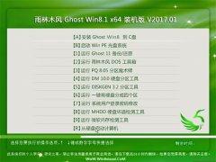 雨林木风Ghost Win8.1 x64安全稳定版2017.01月(无需激活)