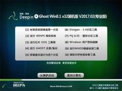 深度技术Ghost Win8.1 (32位) 专业装机版v2017.02月(无需激活)
