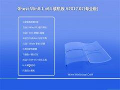 电脑店Ghost Win8.1 X64 极速体验版2017v02(激活版)