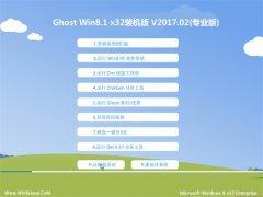 大白菜Ghost Win8.1 x32 稳定极速版2017.02月(无需激活)