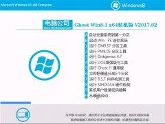 电脑公司Ghost Win8.1 x64 驱动增强版v2017年02月(免激活)