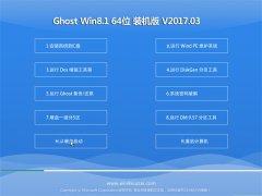 技术员联盟Ghost Win8.1 X64 多驱动装机版2017.03月(免激活)