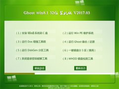 U大师Ghost Win8.1 x32 经典装机版V2017.03月(免激活)