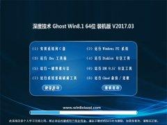 深度技术Ghost Win8.1 64位 安全装机版V2017.03月(免激活)