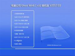 电脑公司Ghost Win8.1 (32位) 安全装机版v2017.03(免激活)
