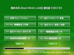 雨林木风Ghost Win8.1 X64位 终极装机版v201703(自动激活)