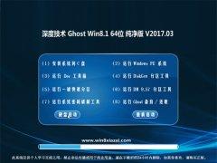 深度技术Ghost Win8.1 x64 安全纯净版2017V03(永久激活)