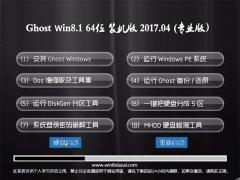 电脑店Ghost Win8.1 X64位 娱乐装机版v201704(免激活)